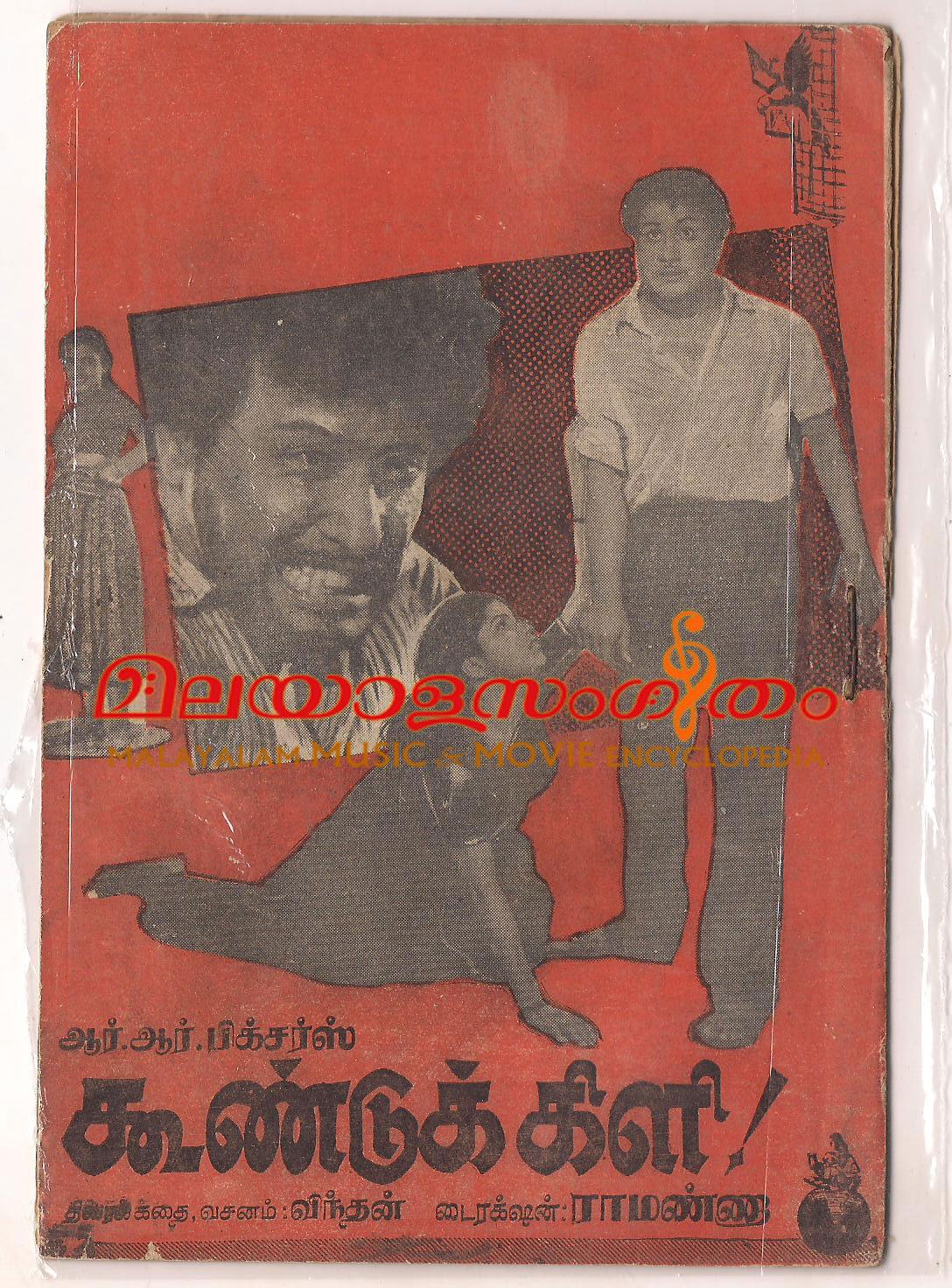 """Paattum Neeye, Bhaavamum Neeye……   """" – TMS – The """"Laya"""" and """"Bhava"""