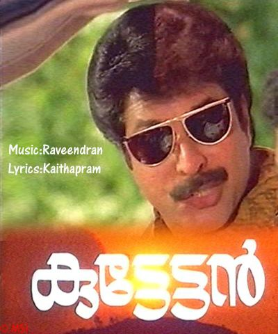 Kuttettan 1990 Malayalam Movie