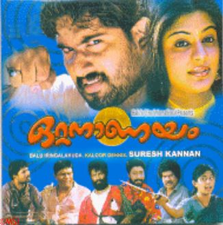 Ottananayam 2006 Malayalam Movie