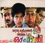Watch O' Faby 1993 Malayalam Movie