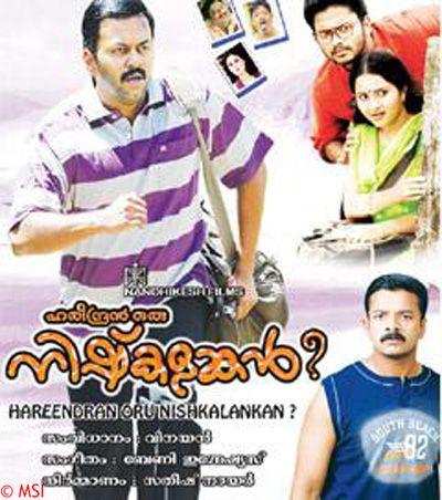 Harindran Oru Nishkalankan 2007 Malayalam Movie