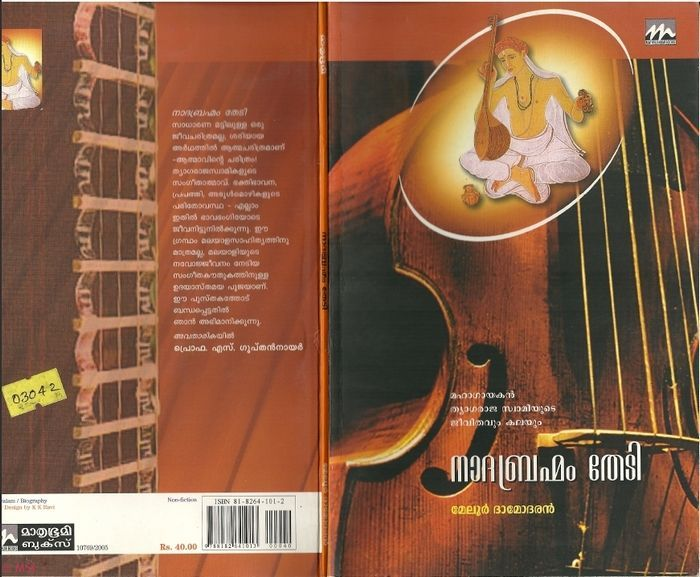 List of Reference Books for Malayalam Movies Songs and Artists